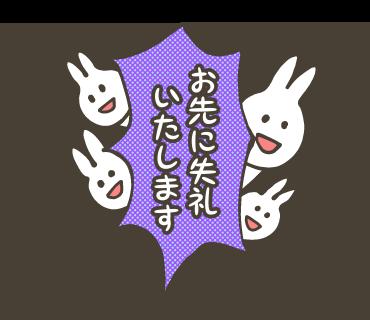 LINE] スタンプ「ていねい村」 - 田中北舎